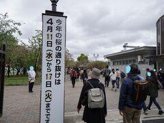 ここから造幣局桜の通り抜けです。
