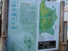 1615 上野原縄文の森 来たもののもうあまり時間がない