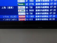 本日のフライトはXJ613便。早朝すぎて、表示が一番下。