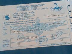 パタヤからバンコクへ。108B