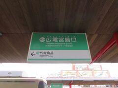 広島電鉄で、広島バスセンターまで 帰ります。