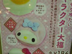 キャラクター大福だって!! 餡子苦手なんだけど、カワイイから食べたい!(というか写真撮りたい(笑))。 っていうか、こんなカワイイのに、安くない?