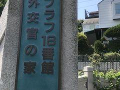 石川町駅で友だちと待ち合わせが、30分遅れるとのことなので先にブラフ18番館へ。 駅からちょっと坂を登ったところにありました。