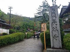 参道のお土産屋さんを見ながら10分、 4度目の長谷寺に到着 西国三十三観音霊場の第八番札所