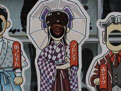 3日目、何とかお天気持ってほしいと思いながら、 りんご母ついにマドンナになってしまいました。   これから松山城へ行きます。
