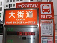空港バスの時間を確認し、