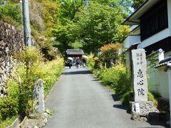 この坂を上ってお次のお寺、恵心院へ参ります。