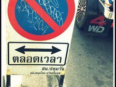 【10年ぶりのタイ語にトゥクトゥク】  ...落書きが、タイ語である事に、思わず感動......まあ、当たり前な事だけど.....  三輪車なのに「4WD」とは........