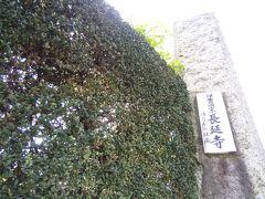 長延寺  江戸市ヶ谷に創建1596年、1909年、この地に移転 真盛寺、宗延寺といい、この辺りは大正時代に越してきたお寺が多いんだね  女子美術大学の近く、閑静な住宅街に「ぼたもち地蔵」の文字