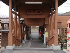 仙台駅から作並駅へ こけしちゃん'sがお出迎え
