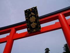 途中、修学旅行生の一行に遭遇 みんな1000円札握りしめていて... 降りるときに両替してたから(笑)5分近く遅れて到着 乗るときは余裕をもって乗らないとちょっと焦るかも...  大崎八幡宮HP http://www.oosaki-hachiman.or.jp/