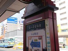 ダダッと移動して... るーぷる仙台のバス乗り場に移動 仙台駅前のバス乗り場は広すぎて... 初めての人は迷うと思います(汗  るーぷる仙台HP http://loople-sendai.jp/