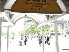 東京駅・丸の内口