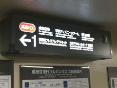 東京ディズニーリゾートへは最寄駅から直通バスがあります。大人1,350円。