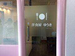 実は3週間前にも神戸に来ました。 知人のお見舞いの為 その時のホテルの方に聞いたお店に再訪  洋食屋ゆうき  行列店だけど最後の席にありつけた。