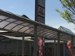 お昼に食べたのは、関宿名物「たぬき俵にぎり」 ここで提供されているのは伊賀名物「芭蕉俵たぬきにぎり」 名前は違うけど同じもの(笑)  この道の駅の建物は、伊賀出身の松尾芭蕉の旅姿をイメージして作られた「俳聖殿」を模して建てられたらしいので、そこから芭蕉さんの名前を借りたのかな?