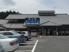 ここでは、近江茶の一種土山茶の無料サービスがあると本に書いてあったのだが、見つけられず…。