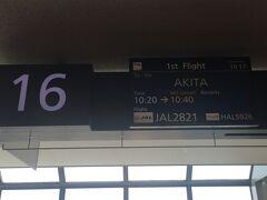 ラウンジでのんびりしているところに夫から「飛行機遅れてるね~、バス大丈夫かな」とラインが。  これから向かう秋田、空港リムジンバスの本数が少ない。 でも、基本到着便に合わせて運航しているのでたぶん待っててくれるでしょう、と楽観的な私。 ま、急ぐ旅でもないし。