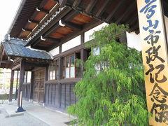 高山市政記念館。  高山市の歴史がわかります。