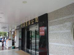 ツアー恒例の土産物屋。高価な北投石のブレスレットの販売に辟易とする。
