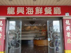 高雄のこのレストランで海鮮料理を食べる。昼食後、台南市に向かう。