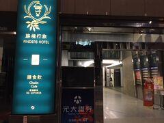 宿泊したファインダーズホテル