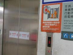 後站側に向かいます。  駅の中を自転車で通過できるらしいので、ひとまずエレベーターで改札口がある2階へ。