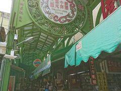 高雄の迪化街『三鳳中街』にやって参りました。
