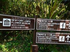 """門脇崎灯台や吊り橋方面に""""城ケ崎ピクニカルコース""""を歩きます。"""