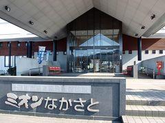 「ミオンなかさと」(   http://nakasato-mion.com/   )に到着。