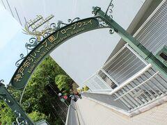 その脇を通り抜け、神戸布引ハーブ園に向かうロープウェイ乗り場へ。