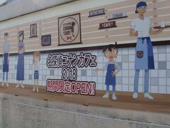 県庁前から小禄までゆいレールに乗り、小禄駅から歩いてレンタカー屋を目指します。 途中にオープンしたばかりの名探偵コナンカフェがありました。