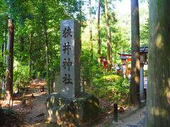 写真撮ったりしながらだったので10分弱歩いて、狭井神社に到着です。 奥に行けがあるのですが、ここにも神話がある模様。