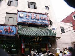 18:30レストラン全聚徳に到着。北京ダックの夕食を頂きました。