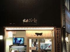 【焼肉グレート 駅前店】  宇都宮で夜ごはん。食べログで3.5以上の焼肉屋さんにしました 予約無しで行ってみたら15分待ちで入れました★  まずお通しが来てお肉のお寿司一人一個