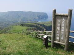 この崖を降りていく遊歩道があります。
