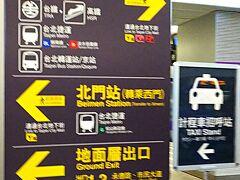 35分程で台北到着!荷物を預けるために、まずはホテルに向かいます。