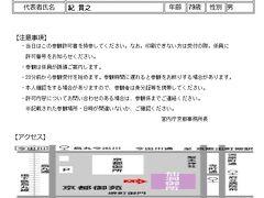【京都大宮御所/仙洞御所 参観】 http://sankan.kunaicho.go.jp/  宮内庁の参観案内を見ていたら,4月30日の時点で,5月6日09:30の回に,6名分のオンラインでの受付可能枠があった。3名で申し込んだところ,5月2日の9時には参観「許可」通知が届いた。画像は一部加工してある。抽選が行われるため,枠があっても必ず許可されるというわけではない。  大昔,行政法学で勉強した「許可とは,一般的な禁止(不作為義務)を,特定の場合に解除する行為」などという,何の役にも立たない馬鹿バカしい定義を思い出したww