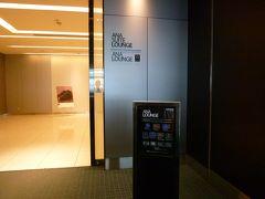 搭乗時間まで、羽田空港 ANA LOUNGE(本館南)へ。