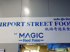 「マジック フード ポイント(Magic Food Point)」。 場所は、G階(1階) 看板が変わっていた。