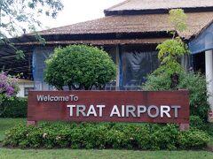 トラート空港  ここは夢の入口だよ。おおげさか。