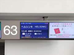 さっそく、手持ちのマイルをe-JALポイントに換えて購入!