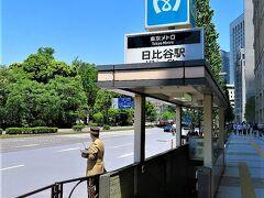 東京メトロ日比谷駅に降り立ちました。