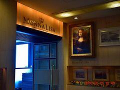 35階と36階にはレストラン街がありました。  写真はフレンチレストランモナリザ。 http://www.monnalisa.co.jp/access_marunouchi/