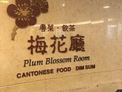 ホテルまで台湾の友達に車で迎えに来てもらい、私のリクエストで、ブラザーホテルで飲茶を食べることにしました。
