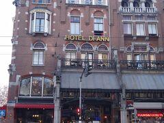 ホテル ディアン アムステルダム
