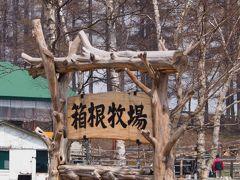 次の目的地は、ランチの場所から程近い箱根牧場 といっても、観光ではなく、、、