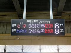 【2018年5月2日】  旅のスタートは大宮駅。6:34発の「とき301号」で新潟を目指します。この日の目的地は秋田ですが秋田新幹線ではなく趣向を変えて新潟から羽越線経由で向かうことにしました。GWの前半は晴天が続きましたが、出発日以降は天気が良くないとのこと。なんとか天気に恵まれることを願って出発です。