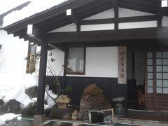 妙の湯の気品ある入口。  http://www.taenoyu.com/