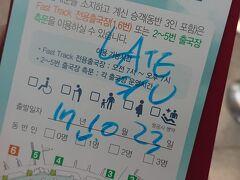 13:15 空港到着。  ・空港鉄道AREX(ソウル⇒仁川) 8500W  ※うち500Wはデポジットで返金あり   チェックイン時間を過ぎていましたが、カウンターの人が怒りながら手続きしてくれました。 ウェブチェックインは電車で向かいながらしたんですけど、預け入れの荷物があったのでほんとに申し訳なかったです…。  写真は荷物検査を優先で通してもらえるパス。 こんなの初めてもらってしまいました((((;゜Д゜)))  ただ優先レーンが混んでること混んでること。 ベビーカー持ちの人はわかるんですけど、特に急いでなさそうな人もたくさん通されていて、何よりスタッフの人が全然急いでくれない!(;o;)  この時点で離陸予定まであと30分で、まだ保安検査も出国審査も終わっていませんでした。 仁川空港に詳しくないので、審査の後ゲートまでどれくらいあるかもわからず。 あたしはめちゃめちゃ焦って半分涙目なのに、友だちは事の重大さが全くわかってなくてのほほんとしてて、この旅行のいらいらピークは間違いなくここ(笑)